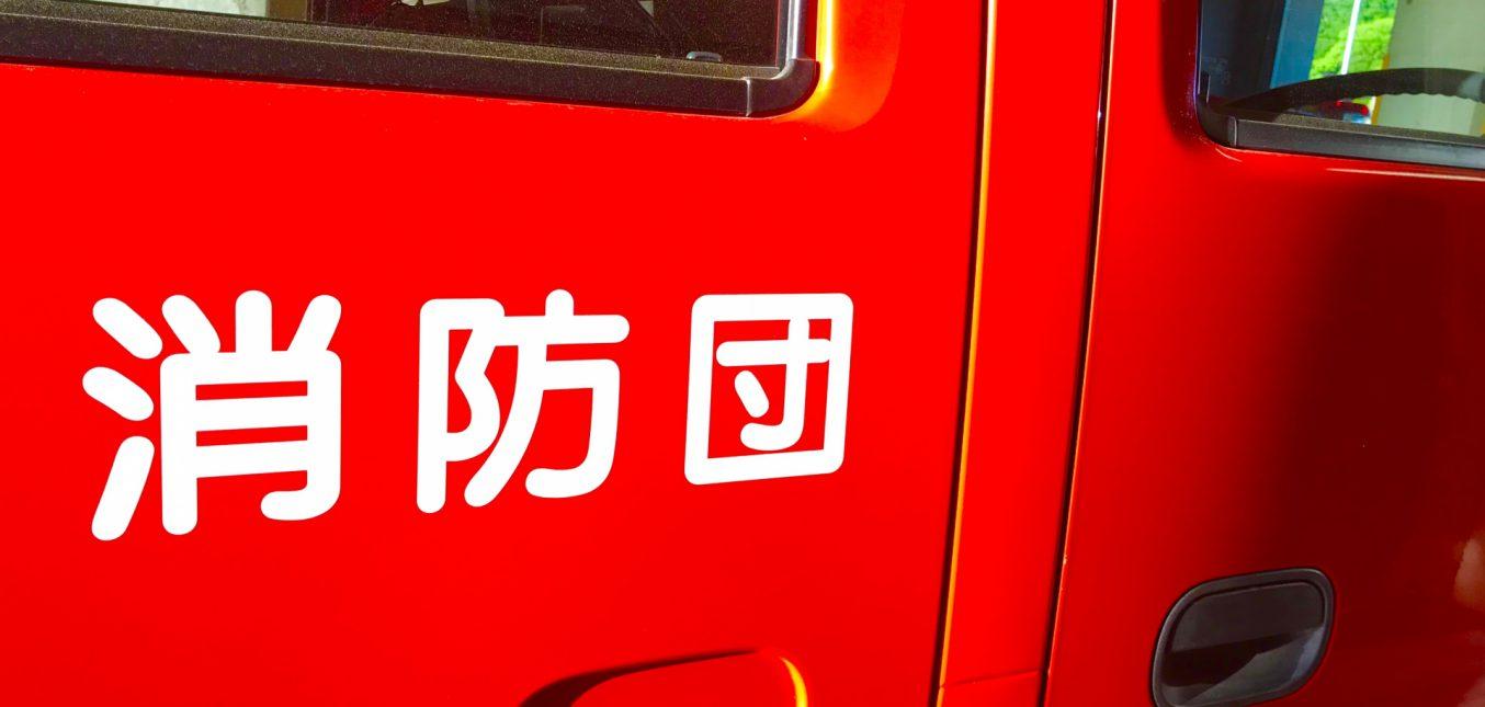 火事の消火活動をする消防団へのお礼は必要?それとも不必要?