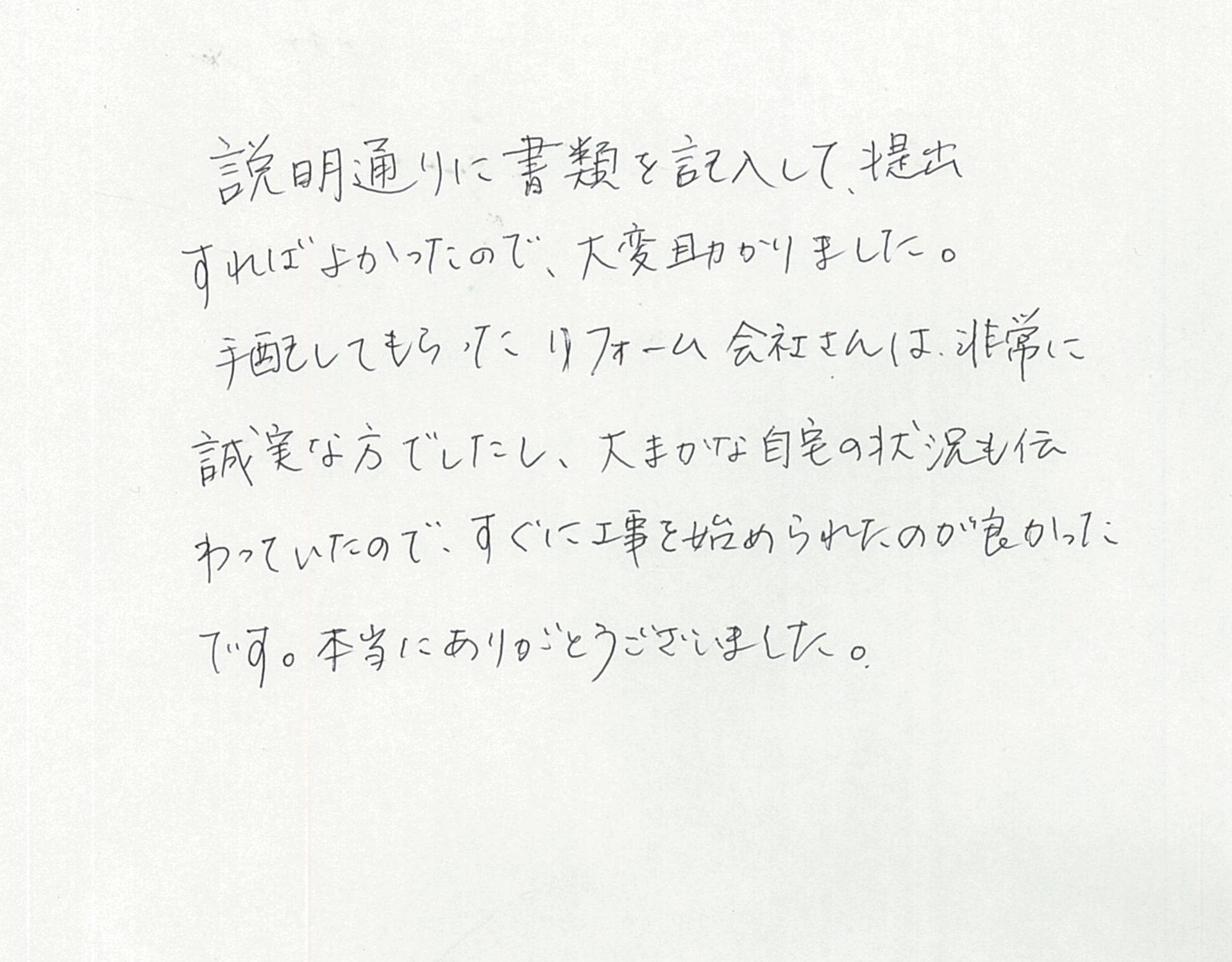 市川絵美様(愛媛県)