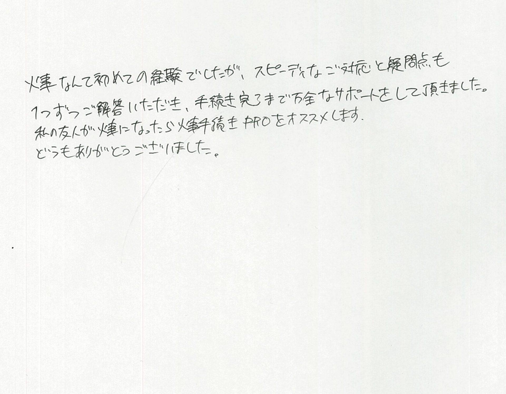 斎藤貴子様(富山県)