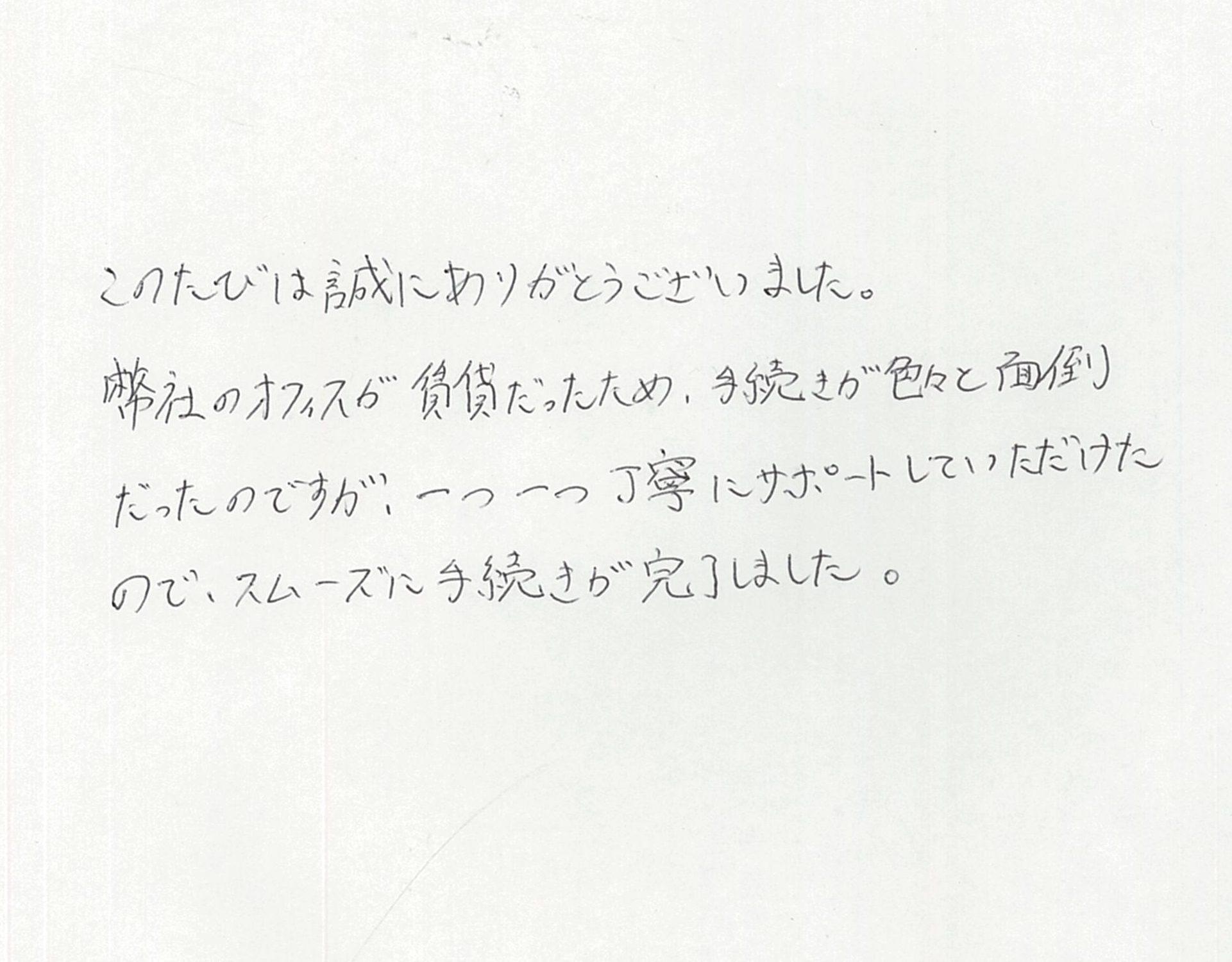 高橋良助様(東京都)